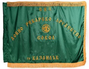 Знаме лрд казанлък