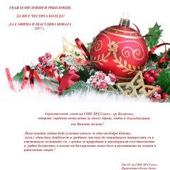 Честита Коледа и Щастлива Нова 2017 година от УС на СНЦ ЛРД Казанлък