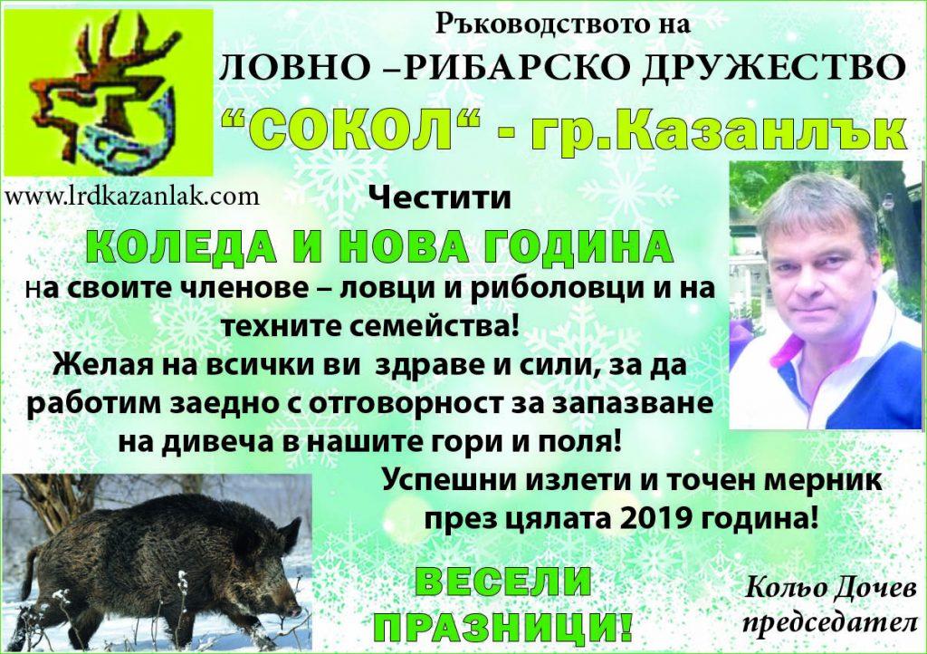 POzd. LRD Sokol
