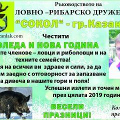 Честити Коледа и Нова Година от ръководството на ЛРД Сокол- гр.Казанлък