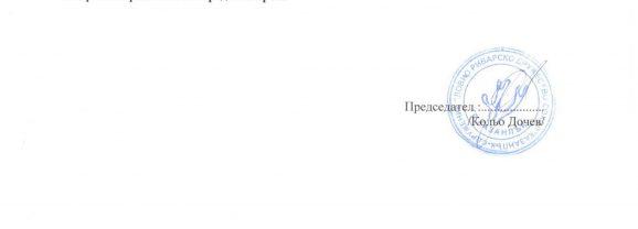 Заповед за отмяна на отчетно изборното събрание обявено за 11.04.
